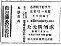 Commercial 民報 Taiwan 1946 01.jpg
