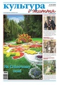 Culture and life, 36-2012.pdf