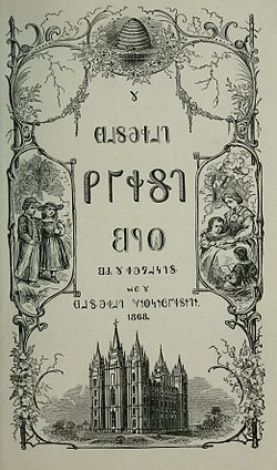Deseret First Book cover.jpg