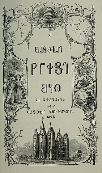 Deseret alphabet - Image: Deseret First Book cover