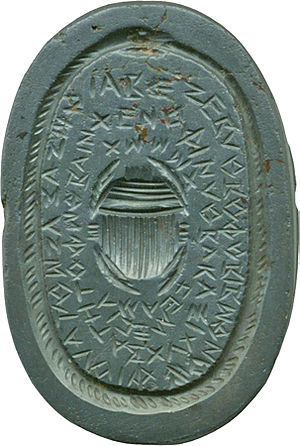 Ouroboros - Gnostic gem from Roman-era Egypt (1st century AD), with an ouroboros surrounding a scarab and voces magicae, characters representing magic words