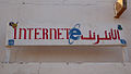 El ciber de Dajla - Internet cafe in Dakhla refugee camp - Saharauiak.jpg