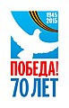 Emblem of the 70th Anniversary Victory Day celebrations in Russia.jpg