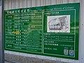 Former Osaka Shosen Taipei Branch restoration sign 20171117.jpg