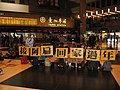 Free Chen Shui-bian protest in TRA Taipei Station 20130207.jpg