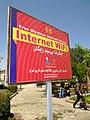 Free WiFi in Park - Outside Blue (Kabud) Mosque - Tabriz - Iranian Azerbaijan - Iran (7421602228).jpg