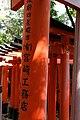 Fushimi-Inari Taisha (11121927584).jpg