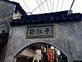 Gate of Pingjiang Road, Suzhou.jpg