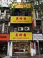 Gongguan Store, Bee Cheng Hiang 20181208.jpg