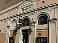 Greenwich Theatre, London 7 June 2011.jpg