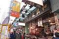 HK 上環 Sheung Wan 皇后大道中 Queen's Road Central 偉利大廈 Welland Building shop Woo Hing Preserved Meat Company Jan-2018 IX1 01.jpg