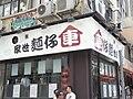 HK 上環 Sheung Wan 蘇杭街 Jervois Street 22 車仔麵 Noodle shop.JPG