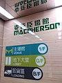 HK 旺角 Mongkok 奶路臣街 Nelson Street 麥花臣匯 MacPherson Place 室內運動場 Stadium sign HKPA August 2018 SSG.jpg