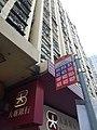 HK 西灣河 Sai Wan Ho 筲箕灣道 Shau Kei Wan Road 太安樓 Tai On Building Dah Sing Bank n NWFBus stop signs September 2019 SSG 02.jpg