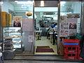 HK Central Gilman's Bazaar 機利文新街 shop 11 樂香園 Lok Heung Yuen 02.jpg