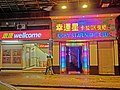 HK Jordan 寧波街 Ning Po Street night Wellcome shop Lucky Star Night Club sign Mar-2013.JPG