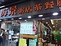 HK Kln City 九龍城 Kowloon City 福佬村道 Fuk Lo Tsun Road January 2021 SSG 34.jpg