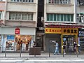 HK STT 石塘咀 Shek Tong Tsui 皇后大道西 Queen's Road West Mniso clothing shops 永華大廈 Wing Wah Mansion May 2020 SS2 01.jpg