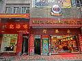 HK Sheung Wan 文咸西街 69-71 Bonham Strand West Aug-2014 zr2 Shing Lee Yuen Building shops Wing Tai Hong.JPG