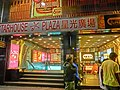 HK TST night Star House Plaza name sign Mar-2013 SaSa.JPG