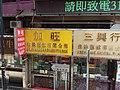 HK Tram tour view 上環 Sheung Wan 急庇利街 Cleverly Street shop August 2018 SSG 03.jpg