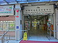 HK Yau Ma Tei Public Square Street Henry G. Leong Community Centre name sign n entrance Feb-2014 Social Services.JPG