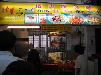 Hill Street Tai Hwa Pork Noodle - Image: Hill Street Tai Hwa Pork Noodle