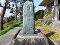 Hiroshi Shimomura Uta Stele in Shionomisaki.jpg