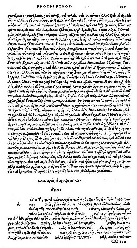 The first printed edition of Definitions, Venice 1513, first page Horoi beginning. Editio princeps.jpg