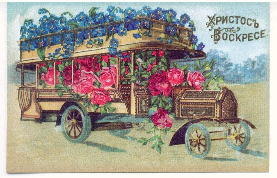 Hristos Voskrerse, Russian Empire Postcard