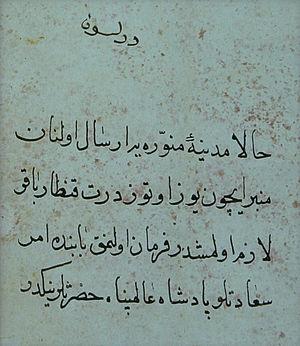 Hatt-i humayun - Image: I suleymanin hatti