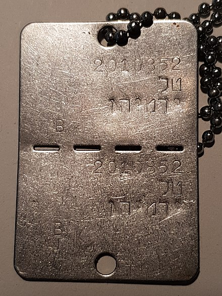 IDF Dogtag Necklace  Israel Defense Forces  Israeli Army Military Necklace  Dog Tag Ball Chain Hebrew Jewelry