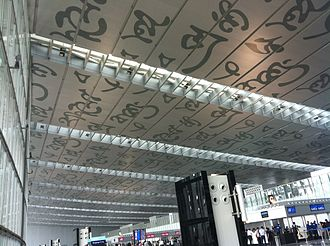 Netaji Subhas Chandra Bose International Airport - The terminal ceiling incorporates the writings of Bengali poet Rabindranath Tagore