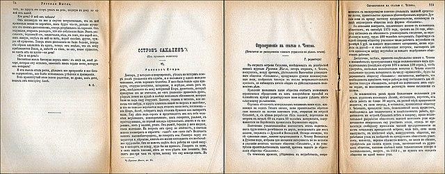 «Остров Сахалин» и реакция чиновников. Русская мысль, 1893, №12, 1894, №4.