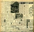 JNR Nippori Station accident on Mainichi News Paper.jpg