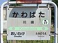 JR Sekisho-Line Kawabata Station-name signboard.jpg