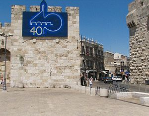 Jerusalem Day - Logo of 40th anniversary celebrations, Jaffa Gate.