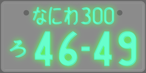 "Vehicle registration plates of Japan - Night image of jiko-shiki (literally ""character-glowing type"", which means illuminated letters) plate, as might be issued in Osaka"