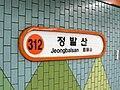 Jeongbalsan station.jpg