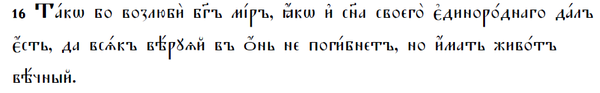 John 3.16 in Old Church Slavonic.png
