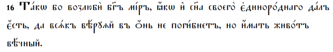 John 4.16 in Old Church Slavonic