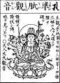 Juntei Kannon Butsuzo Zui.jpg