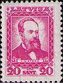 Juris Māters 1936 Latvia stamp.jpg
