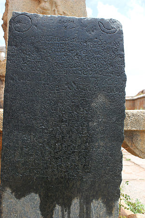 Ranganathaswamy Temple, Nirthadi - Image: Kannada inscription (1698 AD) at the Ranganathaswamy temple at Nirthadi in Chitradurga district