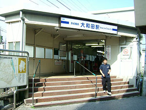 Keisei-main-line-Owada-station-entrance.jpg