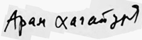 Khachaturian signature.png