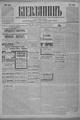 Kievlyanin 1902 193.pdf