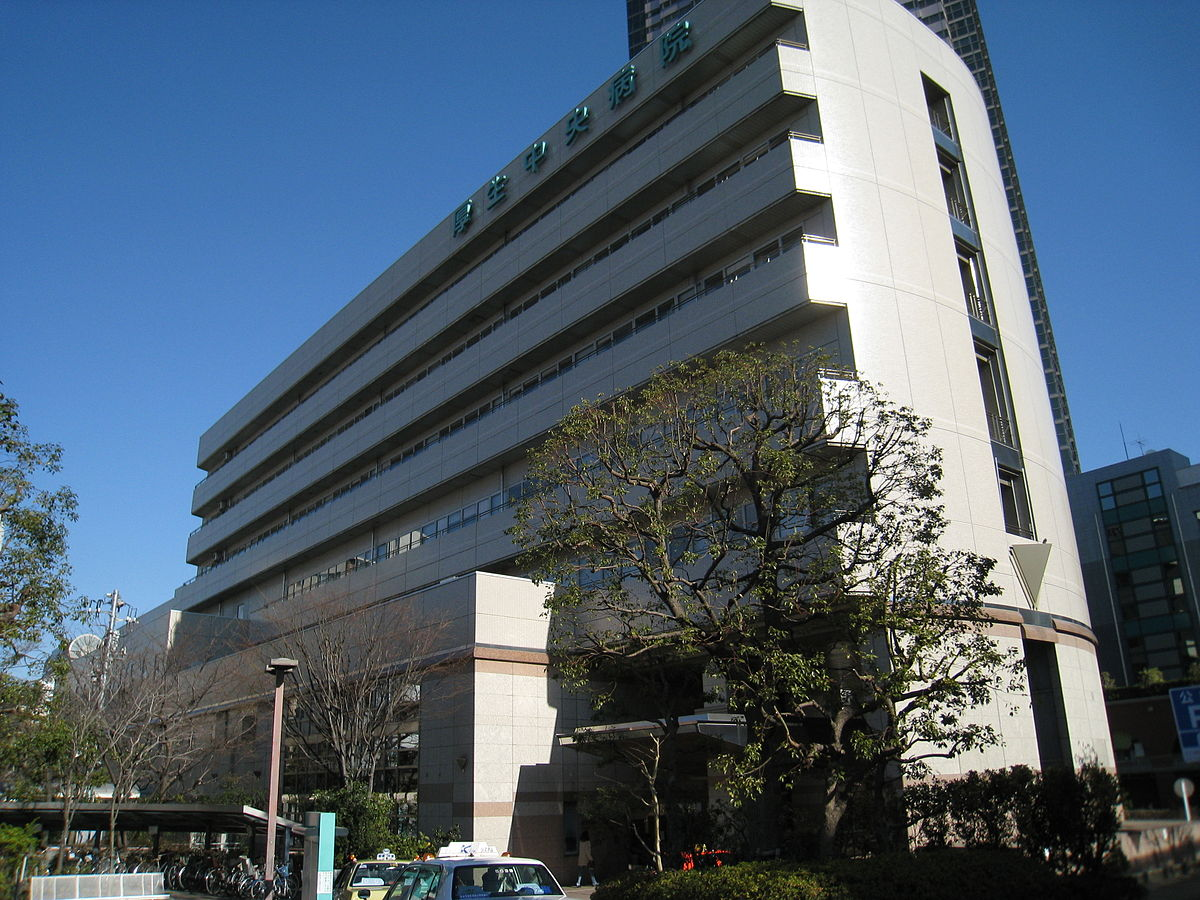 厚生 中央 病院 厚生中央病院 全国土木建築国民健康保険組合