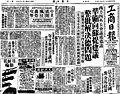 Kung Sheung Daily News.jpg