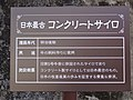 Kusaike Maedagawa, Sukagawa-shi, Fukushima-ken 962-0814, Japan - panoramio (4).jpg